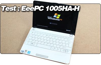 Test : EeePC 1005HA-H