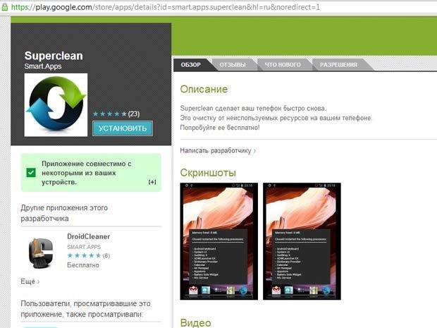 Google Play : SuperClean et DroidCleaner, de nouveaux malware repérés