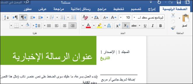 Office Mac ecriture droite gauche