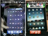iPed : un clone chinois de l'iPad à 105 dollars