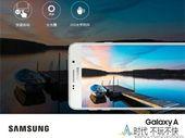 Samsung Galaxy A9 : finalement une phablette de 6 pouces ?