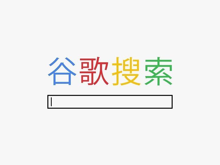 Google : une réunion (pas si) secrète pour préparer son retour sur le marché chinois ?