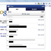 Yahoo Mail pour Chrome
