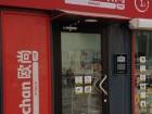 Phygital : Auchan teste cette année un magasin sans caisse en France