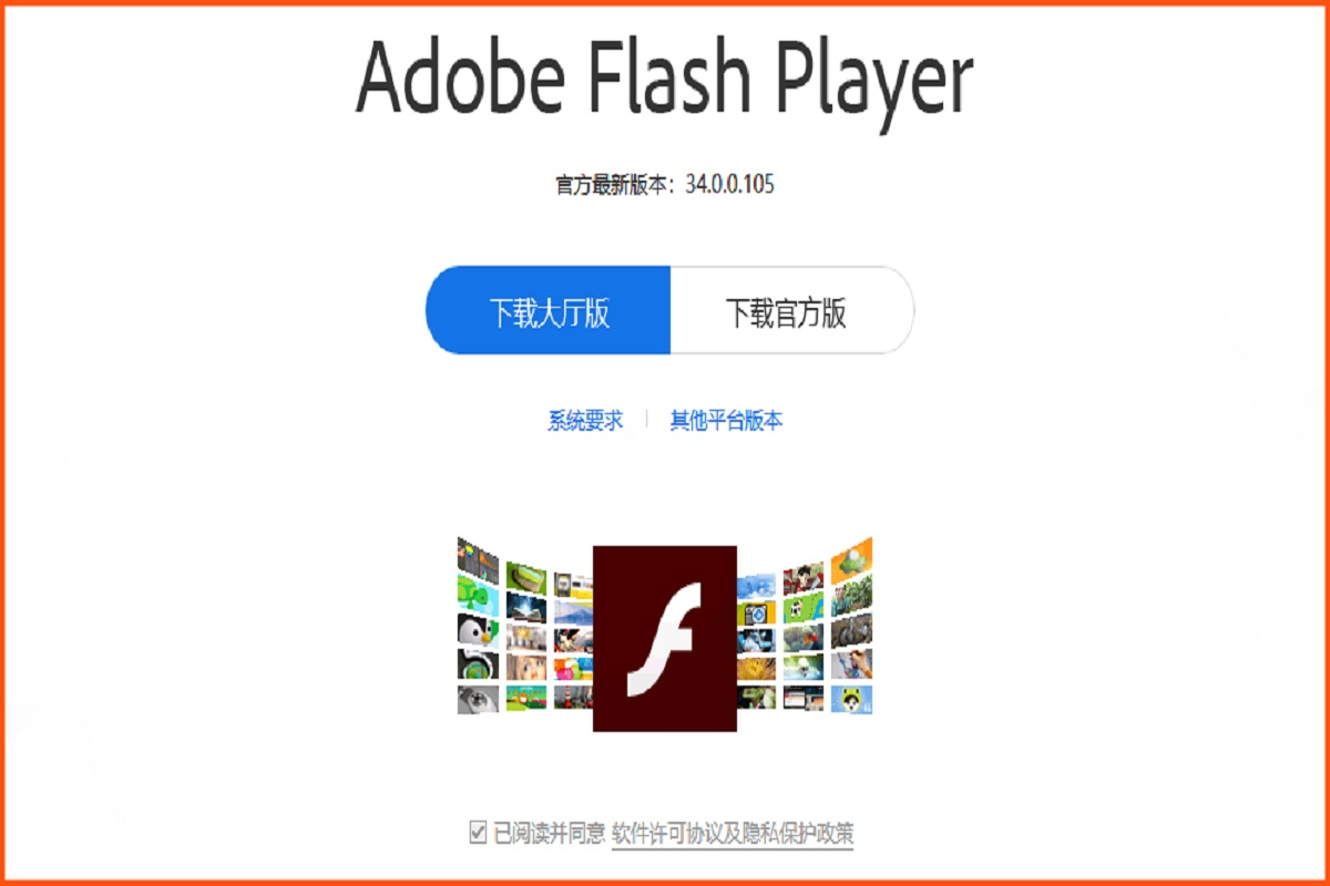 Adobe: La version chinoise de Flash infectée par un adware