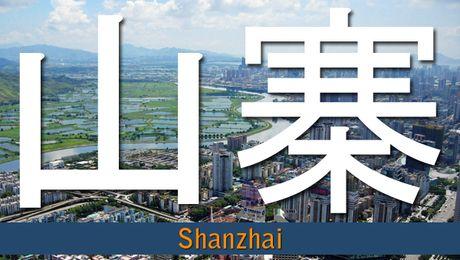 Shanzhai à Shenzhen : reportages dans le ventre du numérique chinois