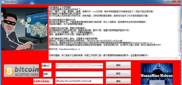 Wannaren: comment les cybercriminels ont livré la clé