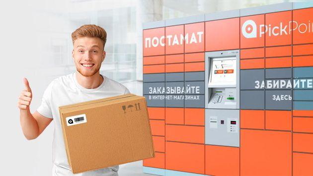 Un hacker ouvre 2732casiers PickPoint à travers Moscou